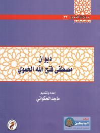 ديوان مصطفى فتح الله الحموي