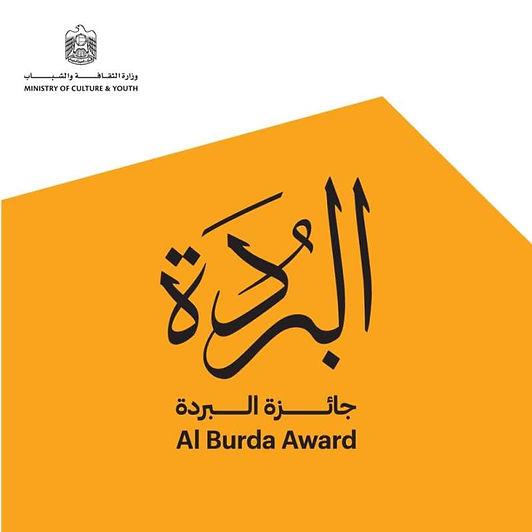 الإمارات تفتح باب التسجيل في جائزة البردة