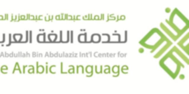 مركز-خدمة-اللغة-العربية-660x330.jpg.jpg