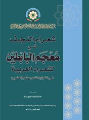 شعراء النجف في معجم البابطين لشعراء العربية  في القرنين التاسع عشر والعشرين