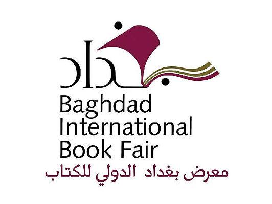 انطلاق فعاليات معرض بغداد الدولي للكتاب