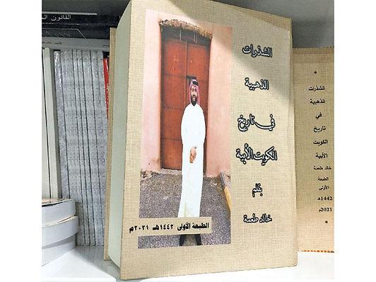 خالد طعمة يصدر «الشذرات الذهبية في تاريخ الكويت الأبية»