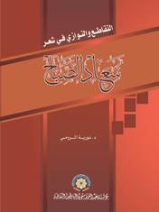 كتاب التقاطع والتوازي في شعر  د. سعاد الصباح