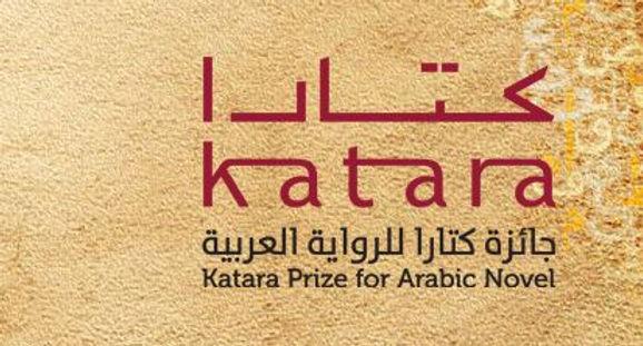 """فتح باب الترشح لـ """"جائزة كتارا للرواية العربية"""""""