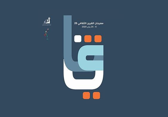 افتتاح مهرجان القرين الثقافي الـ 26 الأربعاء