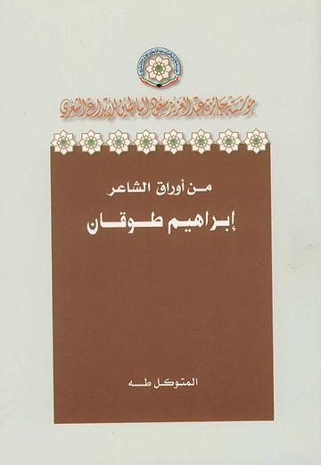 مــــــــــن أوراق الشاعر إبراهيم طوقان
