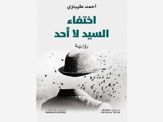 أحمد طيباوي يتوج بجائزة نجيب محفوظ للأدب