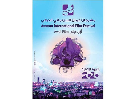 مهرجان عمَّان السينمائي الدولي يبدأ بالهواء الطلق