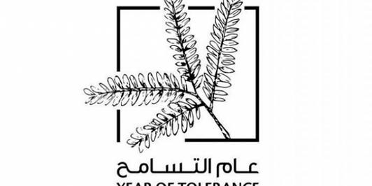 """الإمارات: انطلاق ملتقى """"إثراء المحتوى المعرفي للتسامح"""""""