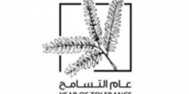 شعار-عام-التسامح-660x330.png.png