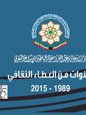 سنوات من العطاء الثقافي (1989 - 2015) الإصدار العاشر