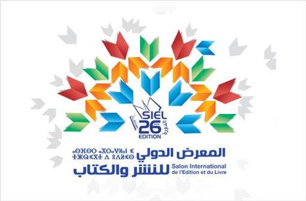 انطلاق المعرض الدولي للكتاب بالدار البيضاء.. الخميس القادم