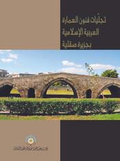 تجليات العمارة الإسلامية