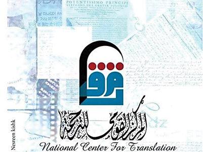 المركز القومي المصري للترجمة يستطلع رأي القراء