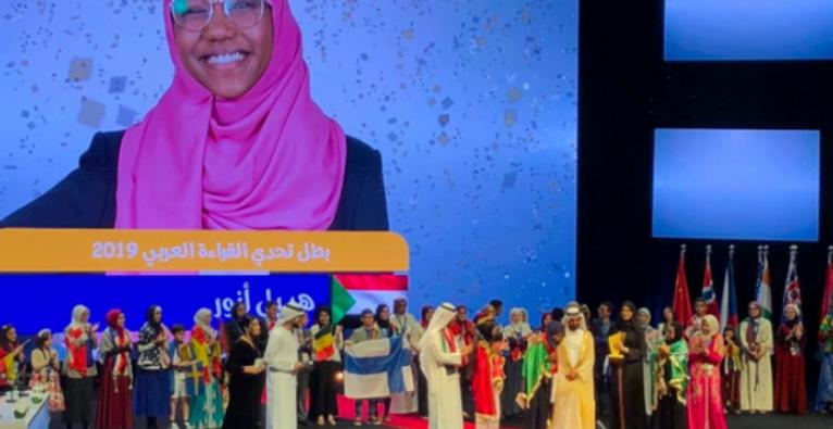 تتويج الفائزين بجائزة تحدي القراءة العربي