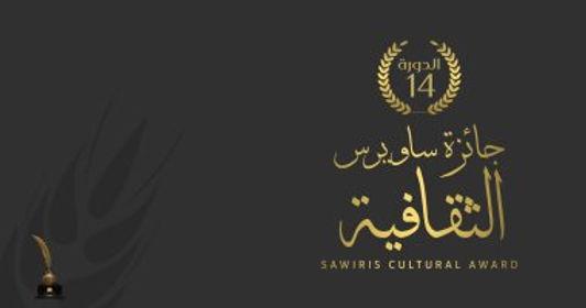 """إعلان القائمة القصير لجائزة """"ساويرس الثقافية"""""""