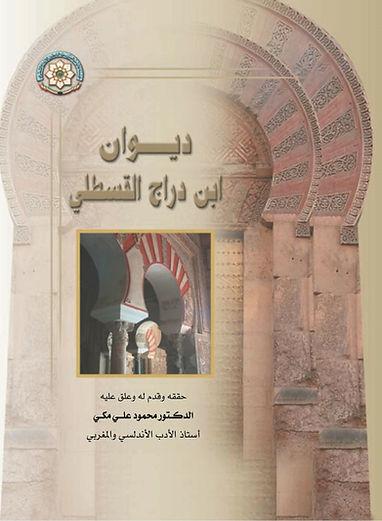 ديوان ابن دراج القسطلي (347 - 421هـ/ 958 - 1030م)