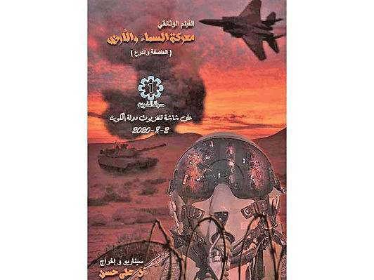 الينا رومانوسكي: «معركة السماء والأرض» يوضح العلاقة القوية بين الكويت وأميركا