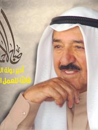 كتاب: صباح الأحمد أمير دولة الكويت.. قائدًا للعمل الإنساني
