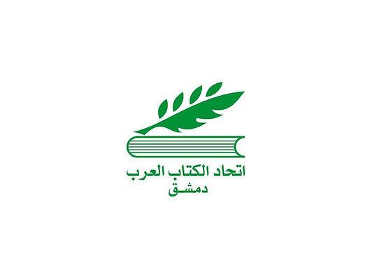 إيمان شرباتي وعزالدين يفوزان بمسابقة «اتحاد الكتاب العرب» للرواية
