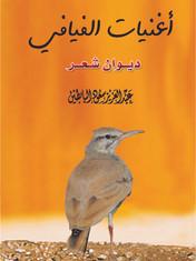 ديوان أغنيات الفيافي للشاعر عبدالعزيز سعود البابطين