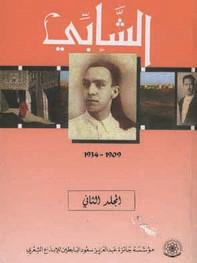الشـــــابـــي المجلد الثاني (رسائل الشابي - نثر الشابي ومواقفه من عصره)