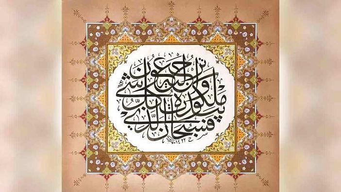 الإيقاع البصري للخط العربي في «مجلس خولة للثقافة»