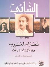 الشــــــابي (شعراء المغرب من خلال وثيقة نادرة بخطه)