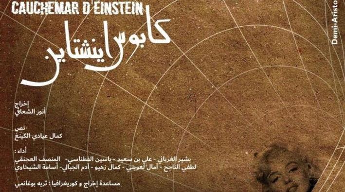 """""""مسرح الأوبرا"""" بتونس يقدم العرض ما قبل الأول لمسرحية """"كابوس أينشتاين"""""""