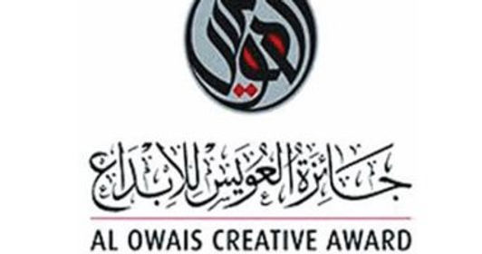 جائزة العويس للإبداع تفتح باب الترشح للدورة السابعة عشرة