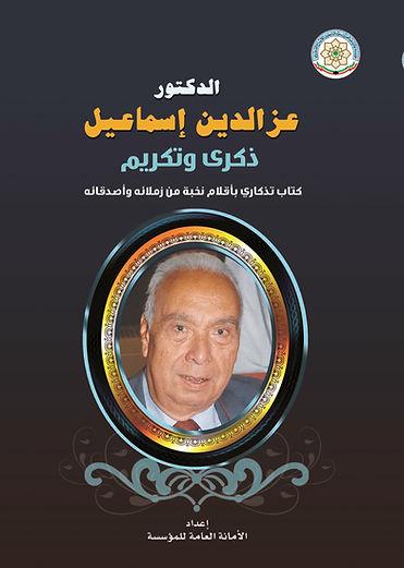 د. عزالدين إسماعيل  ذكرى وتكريم