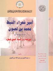 أمير شعراء النبط محمد بن لعبون (سيرته ودراسة في شعره)