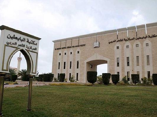 مكتبة البابطين تحتفي باليوم العالمي للغة العربية