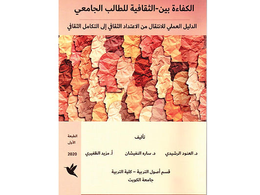 أكاديميون كويتيون يصدرون كتاباً عن الكفاءة «بين الثقافية» للطالب الجامعي