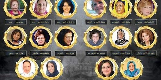 تكريم 16 شخصية في ملتقى المبدعات العربيات