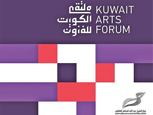 ملتقى الكويت للفنون 2020 بمركز عبدالله السالم الثقافي