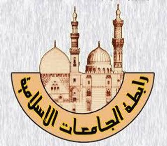رابطة الجامعات الإسلامية تخصص جائزة عالمية للغة العربية