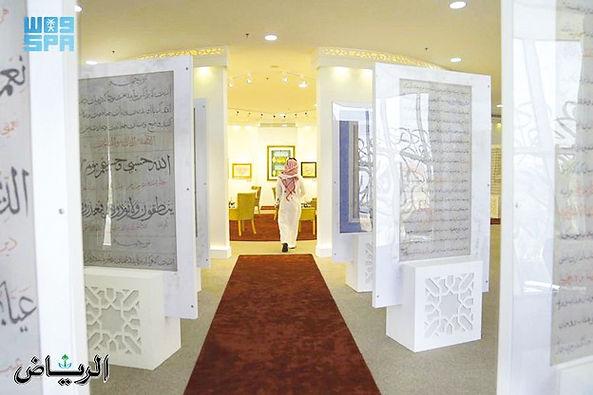 استمرار فعاليات معرض الخط العربيفي السعودية
