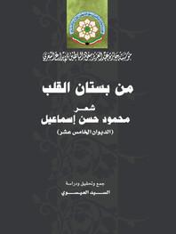 من بستان القلب شعر محمود حسن إسماعيل (الديوان الخامس عشر) (1910 - 1977)
