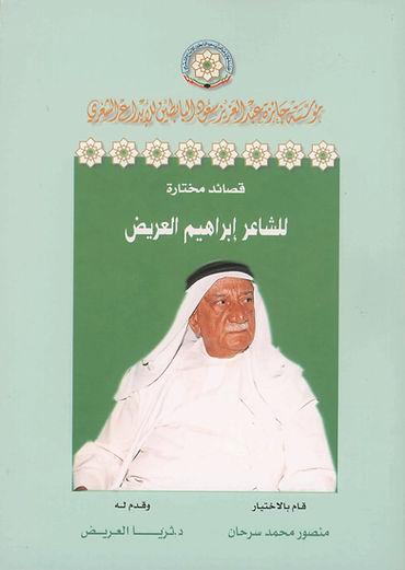 قصائد مختارة للشاعر إبراهيم العريض