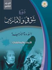 دورة شوقي ولامارتين الندوة الأدبية (شوقي ولامارتين) (الجزء الثاني).