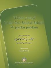 مختارات من شعر عبدالعزيز سعود البابطين مترجمة إلى اللغة البولندية