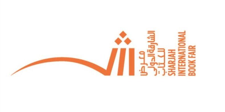 """""""العالم يقرأ من الشارقة"""" شعار الدورة الـ39 من معرض الشارقة للكتاب"""