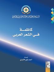 كاظمة في الشعر العربي