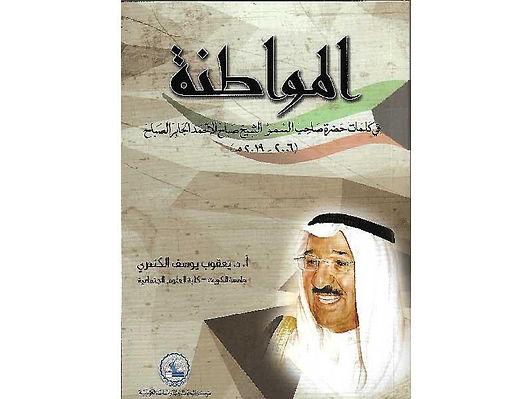 171 خطاباً خلال 13 سنة من حكم الشيخ صباح الأحمد