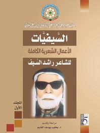 ديوان السَّيفيات (الأعمال الشعرية الكاملة للشاعر راشد السيف)