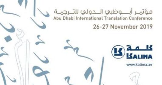 انطلاق مؤتمر أبو ظبى الدولى السابع للترجمة