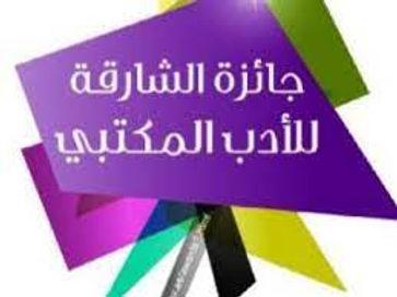 إعلان الفائزين بجوائز«الشارقة للأدب المكتبي 21»