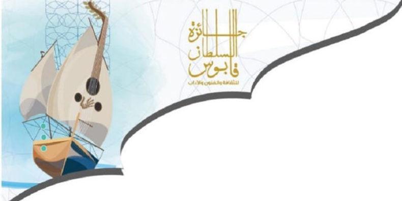 إعلان الفائزين بجائزة السلطان قابوس التقديرية للثقافة والفنون والآداب