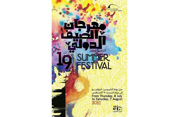 مكتبة الإسكندرية تعلن برنامج مهرجان الصيف الدولي التاسع عشر 2021